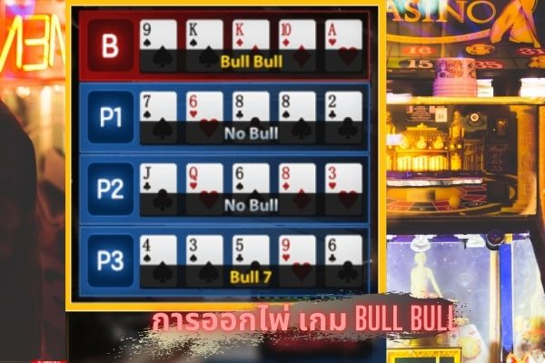 วิธีเล่น Bull Fight