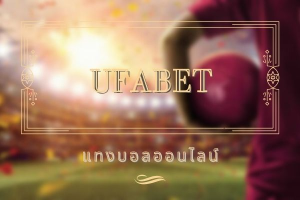 ufabet แทงบอลได้ดูบอลได้ด้วย